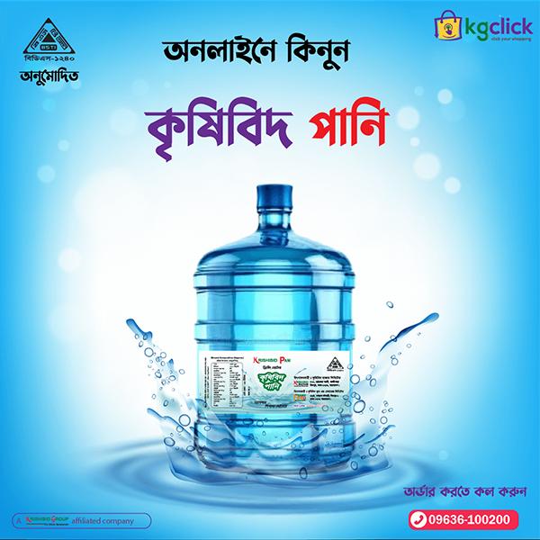 Krishibid Pani (Water 19 Ltr Jar)