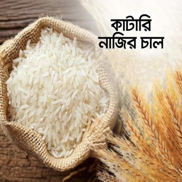 Mabco Katari Nazirshail Rice (20 KG) (Bosta)
